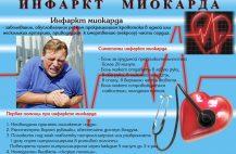 neotlozhnaya-pomoshch-pri-infarkte-miokarda